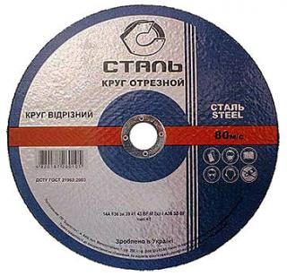 Фото товару Відрізний круг по металу 125х1,0х22,2 Сталь (201104)