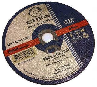 Фото товару Відрізний круг по металу 180х1,6х22,2 Сталь (201108)