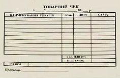 Фото товара Товарный чек А6, альбом, газетка, самокопирующийся, 100 листов